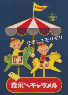 Morinaga Milk Caramel, 1954 || Vintage Illustration