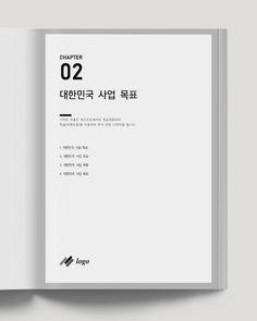 아래한글 간지 디자인 | 08 Ppt Design, Layout Design, Graphic Design, Ppt Template, Templates, Annual Report Design, Book Layout, Muji, Editorial Design