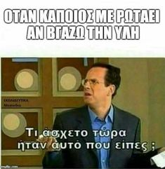 Funny Greek Quotes, Greek Memes, Funny Quotes, Funny Memes, Jokes, John Green Quotes, Bring Me To Life, Make Smile, Funny Vid