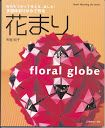 Kusudama Ball Origami - liruorigami - Picasa Webalbumok