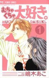 Read Mucha Kucha Daisuki Manga Online For Free Love You Like Crazy, Manga To Read, Shoujo, Tokyo, 1, Romance, Comics, Reading, Romantic