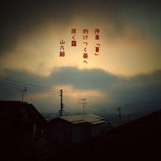 序章「夏」灼けつく昼へ 疼く靄(もや)[山乃鯨] #haiku #photohaiku #poetry #summer #micropoetry #夏 #フォト俳句 #japanese #写真俳句 #snapseed #photoikku #jhaiku