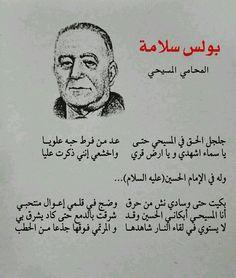 قالو في الحسين
