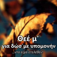 Greek Quotes, Greece, Life Quotes, My Love, Dots, Languages, Quotes, Quote Life, Citation Vie
