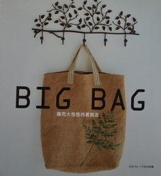 Big Bag - Handmade Jute Linen Bags Japanese Craft Book (In Chinese). $160.00, via Etsy.