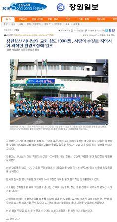 창원성산 하나님의교회(안상홍님) 목회자와 성도 100여명은 16일 창원시 성산구 가음동 일대 환경정화 활동을 실시했다.