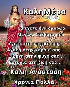 Good Night, Good Morning, Greek, Easter, Mornings, Holidays, Nighty Night, Buen Dia, Holidays Events
