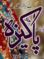 Read Online Pakiza Urdu Digest for September 2014, Mujhey Kuch Kehna Hey by Editor, Amanat by Rifat Saraj, Aitbar E Wafa by Nighat Seema, Tarak E Wafa by Nayab Jilani, Bas Yoonhi by Seema Binat Aasim, Jangal Ka Phool by Zahida Parween, Qaul O Fail by Hala AHmed, Naheen Kabhi Naheen by Gazala Rasheed, Dulhan Wohi Jo Sasu Man Bhaye by Sheereen Haider, Asaib by Dilshad Naseem, Aik Sawal by Fatima Khan,