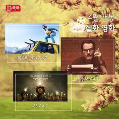추석상영 영화 카드뉴스에 대한 이미지 검색결과