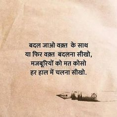 Hindi Quotes Images, Shyari Quotes, Motivational Picture Quotes, Sufi Quotes, Inspirational Quotes Pictures, Wisdom Quotes, True Quotes, Diary Quotes, Sassy Quotes