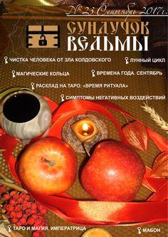 Журнал Сундучок Ведьмы