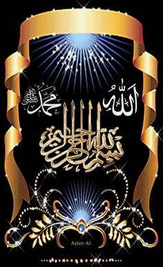 Ayten Ali Allah Wallpaper, Islamic Wallpaper, Allah Calligraphy, Islamic Art Calligraphy, Beautiful Prayers, Beautiful Gif, Islamic Images, Islamic Pictures, Gift Animation