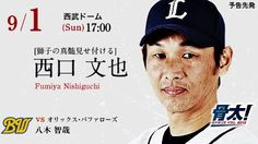 Preview - September 1, 2013: Probable Starter - Fumiya Nishiguchi
