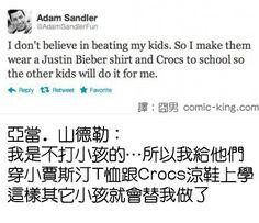 Adam Sandler beating my kids