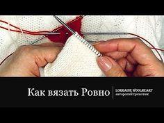 """Как вязать ровно и быстро"" - Lorraine Woolheart - YouTube"