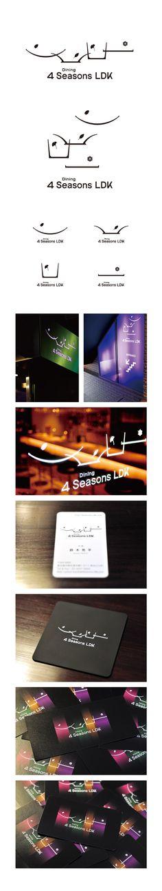ショップロゴ/SI:4 Seasons LDK (東京都東中野)の画像:ロゴ | ロゴマーク | 会社ロゴ|CI | ブランディング | 筆文字 | 大阪のデザイン事務所 |cosydesign.com