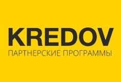 KREDOV - перспективная CPA партнерка