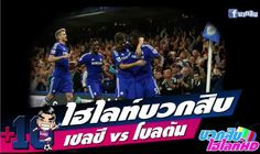 ไฮไลท์ฟุตบอล เชลซี - โบลตัน http://winning11soccer.com/home2/hilight/viewclip.php?id=783 ไฮไลท์ฟุตบอล http://www.winning11soccer.com/hilight/index.php ผลบอล http://www.winning11soccer.com/pollball/index.php Official site :  http://www.winning11soccer.com facebook : https://www.facebook.com/winning11soccer?ref=hl twitter : https://twitter.com/Winning11Soccer/status/514926726682390528 blogger : http://winning11soccer.blogspot.com/2014/09/2-1.html