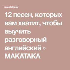 12 песен, которых вам хватит, чтобы выучить разговорный английский » MAKATAKA
