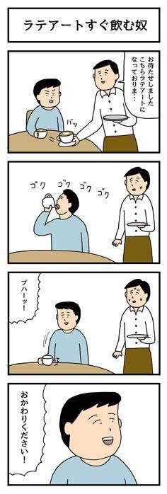 ネットで話題の4コママンガ「たのしい4コマ」がタウンワークマガジンに登場! 第26回目のテーマは「ラテアートすぐ飲む奴」。 作:せきの (@sekino4koma) ブログ「たのしい4コマ」にてシュール系4コマ漫画を定期…