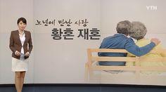 사진출처 YTN 노년에 만난 사랑, 황혼 재혼에는 재산 분할 등 이해관계가 얽혀 많은 제약이 있는 것이 현실이지만 평균 수명이 늘면서 노인의 법적 혼인과 재혼은 꾸준히 늘고 있다 60세 이상 남자의 혼인은 2010년 4,800명에서 지난해 5,200명으로 늘었고 같은 ...