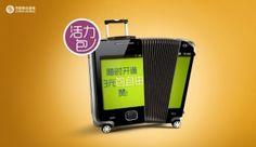 China Mobile Ad