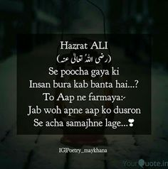 islamic quotes in hindi ~ islamic quotes - islamic quotes quran - islamic quotes wallpaper - islamic quotes inspirational - islamic quotes in urdu - islamic quotes for women - islamic quotes in hindi - islamic quotes about life Hazrat Ali Sayings, Imam Ali Quotes, Hadith Quotes, Allah Quotes, Quran Quotes, Urdu Quotes Islamic, Islamic Inspirational Quotes, Hindi Quotes, Muslim Love Quotes