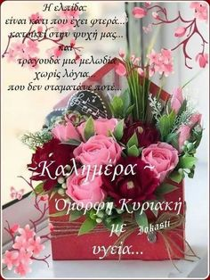 Good Night Sweetheart, Good Morning Good Night, Greek Quotes, Morning Quotes, Floral Wreath, Wisdom, Wreaths, Home Decor, Floral Crown