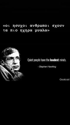 . Quiet People, Work Hard In Silence, Well Said Quotes, Perfect Word, Lifestyle Quotes, Greek Words, Stephen Hawking, Greek Quotes, Picture Quotes