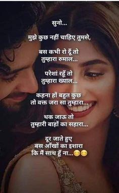 Na hira, na moti, na rupya- na paisa Love U Forever Quotes, Morning Love Quotes, First Love Quotes, Love Husband Quotes, True Love Quotes, Love Quotes For Him, Awesome Quotes, Sayri Hindi Love, Hindi Shayari Love