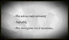 Θα συνεχίσω ! I Still Miss You, Love You, My Love, Favorite Quotes, Best Quotes, Life Quotes, Greek Love Quotes, Like A Sir, Great Words
