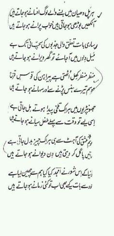 poetry of amjad islam amjad
