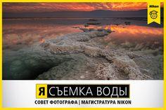 nikonofficial: Магистратура Nikon по съёмке воды