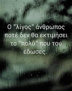 Greek Quotes, Funny Photos, Life Is Good, Me Quotes, Wisdom, Thoughts, Words, Motivational, Iphone