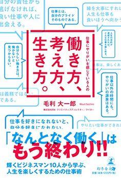 『仕事にやりがいを感じている人の 働き方、考え方、生き方。』の感想、レビュー(ツンドクさんの書評)【本が好き!】 Book Design, Cover Design, Web Design, Typography Logo, Lettering, Japanese Graphic Design, Advertising Design, Editorial Design, Banner Design