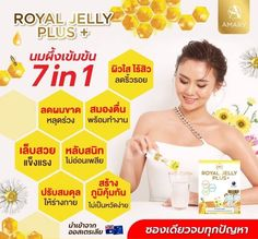 Amary Royal Jelly Plus 6% is the concentrated royal jelly dietary supplement imported from Australia. It helps strengthen the immune system for tight sleep, reduces stress, reduces hair loss, strengthens nails, and reduces acne, melasmas, freckles, and dark spots for skin to be clearer, smoother, and moisturized.