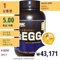 Optimum Nutrition #단백질 #계란흰자단백질
