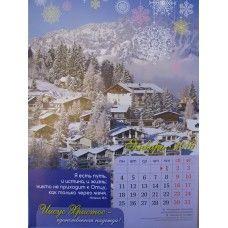 """Календарь перекидной """"Иисус Христос - единственная надежда!"""""""