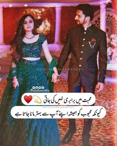 Love Poetry Images, Love Romantic Poetry, Love Picture Quotes, Poetry Quotes In Urdu, Love Poetry Urdu, My Poetry, Muslim Love Quotes, Islamic Love Quotes, Love Husband Quotes