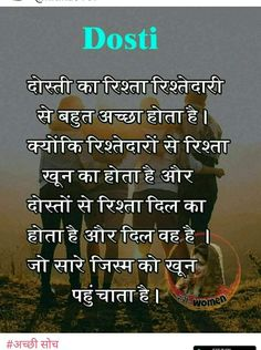 Friendship Quotes In Hindi, Hindi Quotes On Life, Spiritual Quotes, Qoutes, Hindi Good Morning Quotes, Morning Greetings Quotes, Besties Quotes, Best Friend Quotes, English Thoughts
