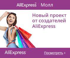 Что такое Молл?  AliExpress Молл (от англ. mall «торговый центр») — это новый раздел брендовых товаров и товаров с дополнительной гарантией от онлайн-гипермаркета AliExpress. Молл — это 100% гарантия качества, безусловный 7-дневный возврат и экспресс-доставка от 2 дней.