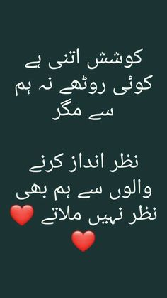 Inspirational Quotes In Urdu, Love Quotes In Urdu, Urdu Love Words, Poetry Quotes In Urdu, Best Urdu Poetry Images, Love Poetry Urdu, Islamic Love Quotes, Qoutes, Urdu Quotes