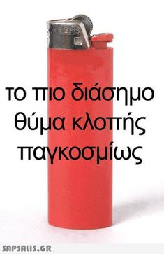 Funny Texts, Funny Jokes, Funny Greek Quotes, True Words, Funny Moments, Funny Photos, Laughter, Lol, Humor
