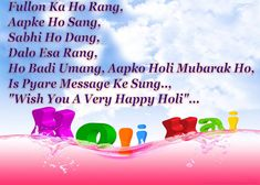 Happy Holi Wishes Quotes Pictures Images WhatsApp SMS Messages in Hindi Best Holi Wishes, Holi Wishes Quotes, Happy Holi Wishes, Sms Message, Messages, Holi Quotes In English, Happy Holi In Advance, Holi Status, Holi Greetings