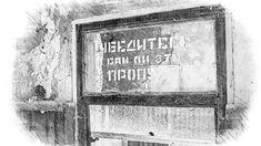 Две таблетки против страха: на крыше 4-го энергоблока ЧАЭС - Chernobyl History Signs, Home Decor, Decoration Home, Room Decor, Shop Signs, Sign, Dishes, Interior Decorating