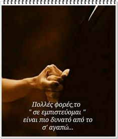 Greek Words, Love Others, Greek Quotes, Instagram Story Ideas, So True, True Stories, Me Quotes, Faith, Letters