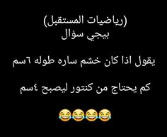 Arabic Memes, Arabic Funny, Funny Arabic Quotes, Crazy Funny Memes, Wtf Funny, Funny Jokes, Words Quotes, Life Quotes, Funny Comments
