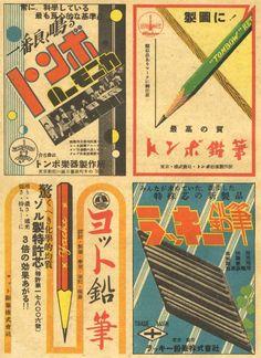 Antigua publicidad de Japón
