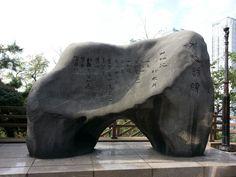 Hanyang University Seoul Korea 박목월시비 한양둘레길 2코스