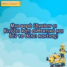 Funny Greek Quotes, Funny Quotes, Funny Animals, Funny Pets, Stupid Funny Memes, Good Vibes, Picture Video, Laughter, Jokes